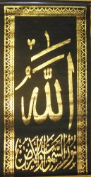Islamic Wallpaper (15)