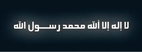Islamic Facebook Timeline Profile Covers (11)