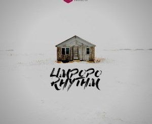 Limpopo Rhythm & DJ Jim Matsershine – Audiophile