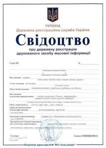 регистрация сми киев