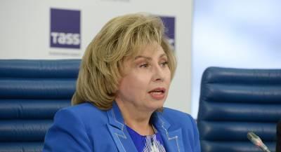 Москалькова возмущена ситуацией с Вышинским