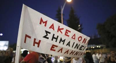 МИД Греции высказался о переименовании Македонии