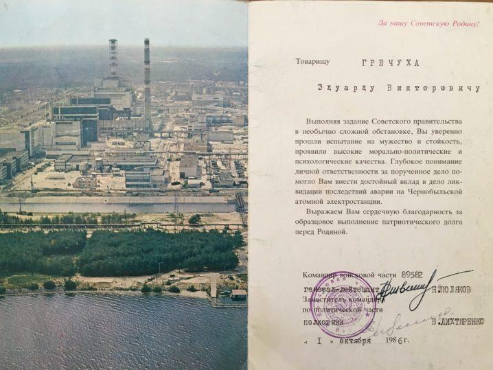 При мне погибали люди. Подошли к реактору, там и потеряли сознание – история ликвидаторов ЧАЭС