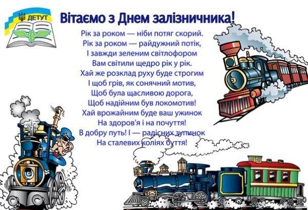 День залізничника 2019 - привітання в картинках   Факти ICTV