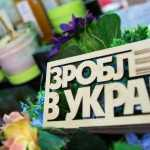 П'ять історій українського успіху