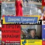 На Гриценко и Вакарчука работала целая «ботоферма»: СМИ раскрыли скандальные подробности избирательной кампании