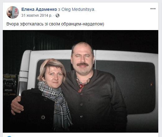 Олена Адаменко та Олег Медуниця