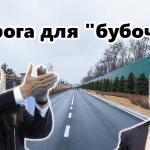 Янукович 2.0. Зеленському збудували особисте шосе під Києвом ВІДЕО