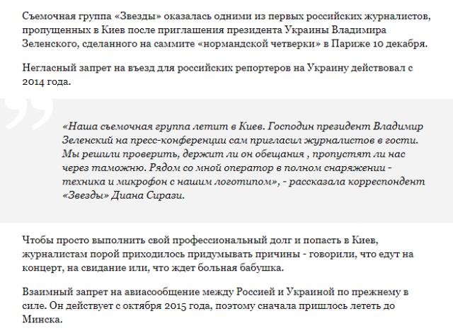 """Сриншот с сайта """"Звезды"""""""