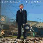 Ткаченко не підтримує внесення до «чорних списків» усіх російських акторів, які побували в окупованому Криму
