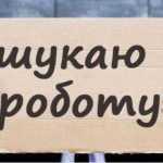 Зростання безробіття в Україні