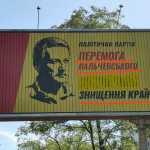 Пальчевський не «взлетить» на Київщині — ЗМІ