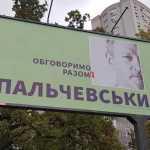 Як Пальчевський та ОПЗЖ реалізують сценарії з окупації України зразка 2013 року