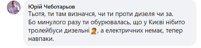 Верещук знову сказала нісенітницю про тролейбуси, викликавши бурхливу реакцію в соцмережах
