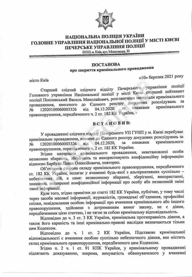 МВД уличило подсудимого Павла Барбула в обмане судьи ради «наезда» на СМИ