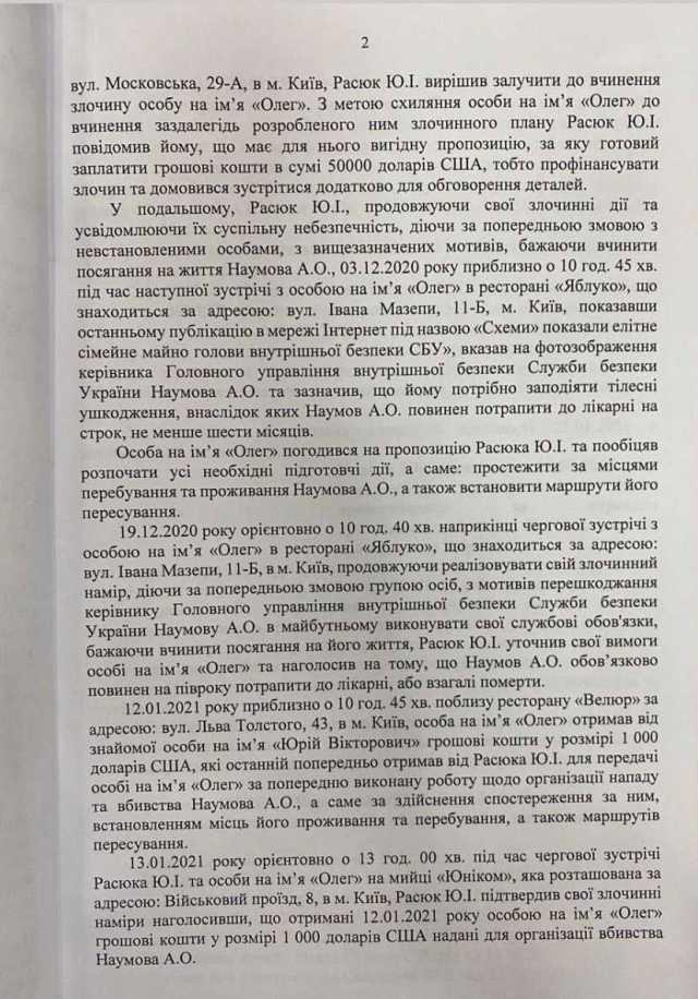Скандал в СБУ: заговор с покушением на убийство