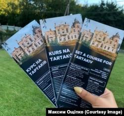 Рекламні буклети з інформацією про Тартаківський палац
