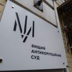 Справа «Привату»: ВАКС підтвердив внесення застави за Яценка