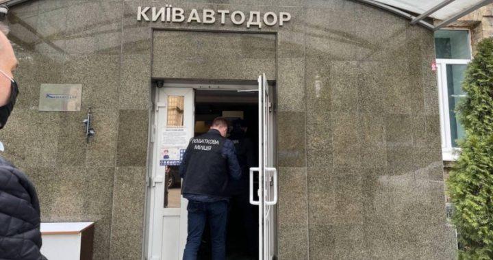 ДФС повідомляє про обшуки в «Київавтодорі» у справі про перевищення обов'язків