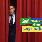 «Зе-карантин» для «слуг народу». Як депутати Зеленського ігнорують локдаун (розслідування)