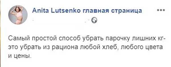 Анита Луценко – похудеть можно благодаря отказу от ...