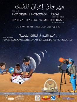 مهرجان علم الفلم بإفران 2014
