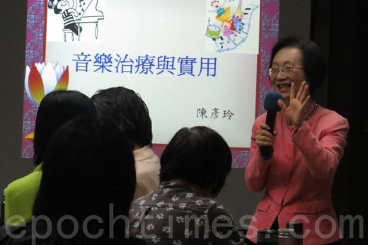 美国身心医科大学研究员副教授陈彦玲以音乐治疗与实用为题发表专题演讲