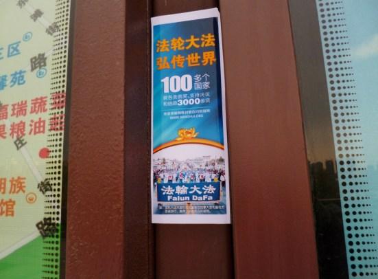 """吉林省吉林市庆祝""""世界法轮大法日""""标语(明慧网)"""