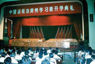 1993年6月,李洪志先生在貴州省貴陽市傳授法傳功。(明慧網)