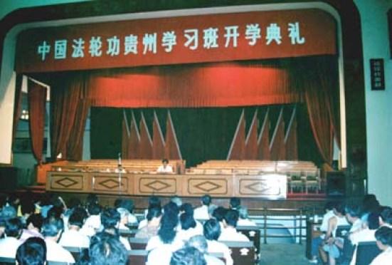 李洪志師父在中國法輪功貴州傳授班上講法傳功.中國,貴陽(1993-6)(明慧網)