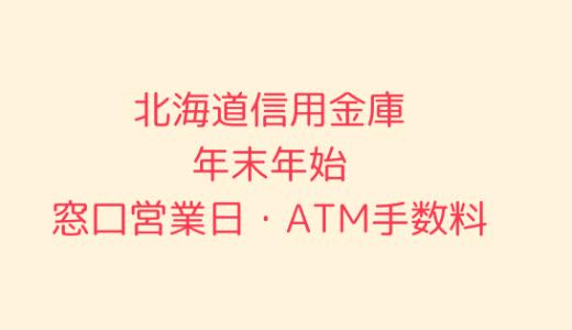 [北海道信用金庫]年末年始2020-2021の窓口営業日時間まとめ!ATM手数料も