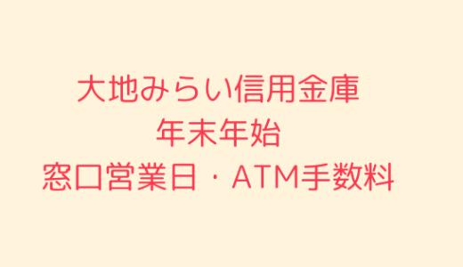 [大地みらい信用金庫]年末年始2020-2021の窓口営業日時間まとめ!ATM手数料も
