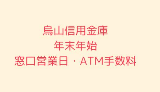 [烏山信用金庫]年末年始2020-2021の窓口営業日時間まとめ!ATM手数料も