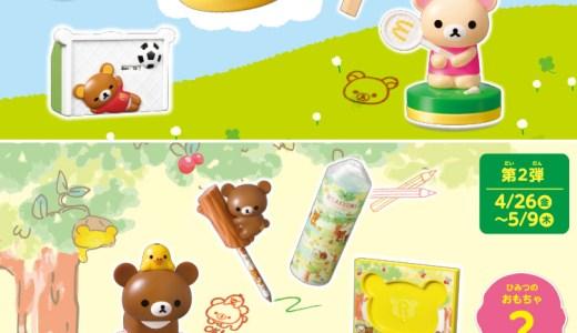 ハッピーセットリラックマ2019ひみつのおもちゃは?いつからいつまで?