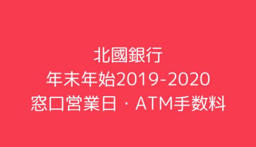 [北國銀行]年末年始2019-2020の窓口営業日時間まとめ!ATM手数料も