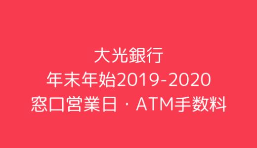 [大光銀行]年末年始2019-2020の窓口営業日時間まとめ!ATM手数料も