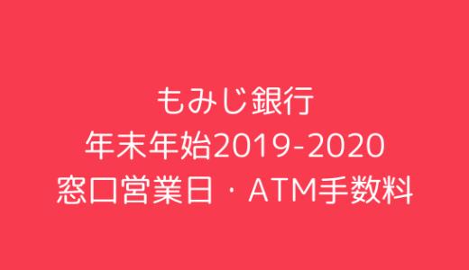 [もみじ銀行]年末年始2019-2020の窓口営業日時間まとめ!ATM手数料も