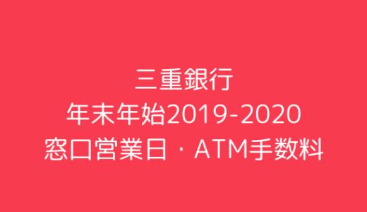 [三重銀行]年末年始2019-2020の窓口営業日時間まとめ!ATM手数料も