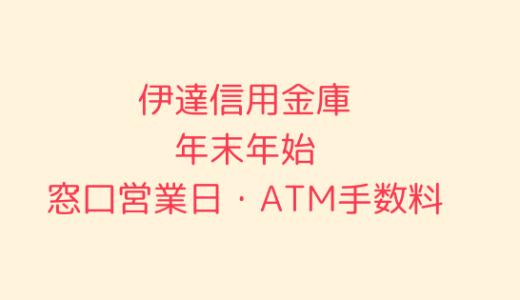 [伊達信用金庫]年末年始2020-2021の窓口営業日時間まとめ!ATM手数料も