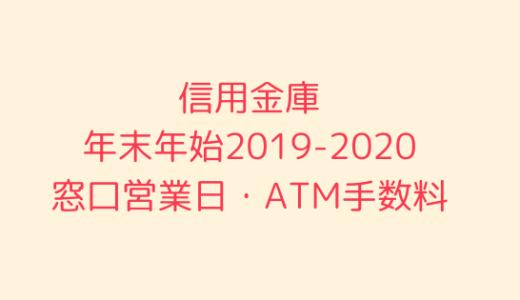 信用金庫の年末年始2020-2021の窓口営業日やATM手数料まとめ!