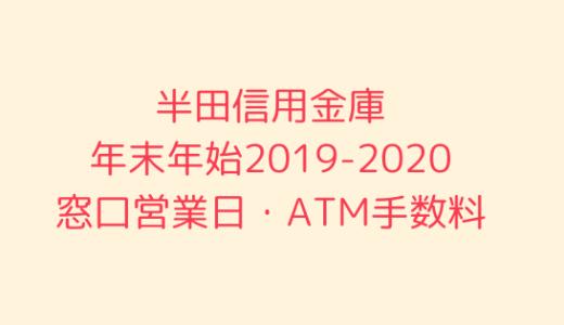 [半田信用金庫]年末年始2019-2020の窓口営業日時間まとめ!ATM手数料も