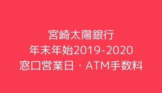 [宮崎太陽銀行]年末年始2019-2020の窓口営業日時間まとめ!ATM手数料も