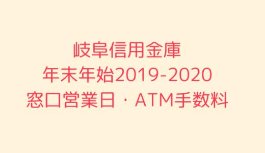 [岐阜信用金庫]年末年始2019-2020の窓口営業日時間まとめ!ATM手数料も