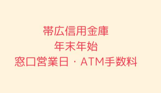 [帯広信用金庫]年末年始2019-2020の窓口営業日時間まとめ!ATM手数料も