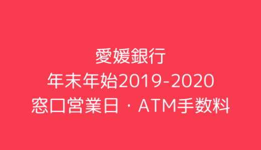 [愛媛銀行]年末年始2019-2020の窓口営業日時間まとめ!ATM手数料も