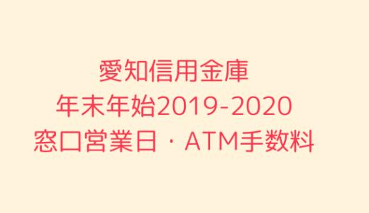 [愛知信用金庫]年末年始2019-2020の窓口営業日時間まとめ!ATM手数料も