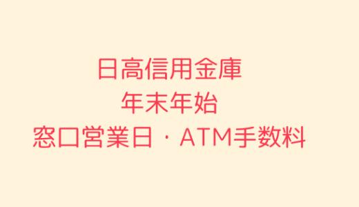 [日高信用金庫]年末年始2019-2020の窓口営業日時間まとめ!ATM手数料も
