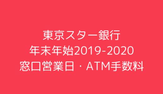 [東京スター銀行]年末年始2019-2020の窓口営業日時間まとめ!ATM手数料も