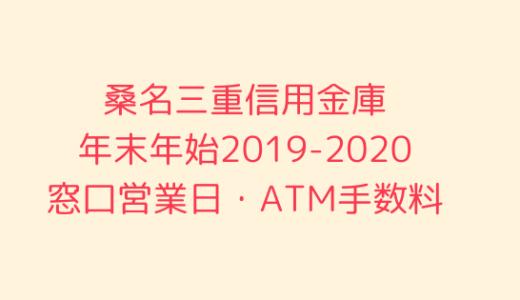 [桑名三重信用金庫]年末年始2019-2020の窓口営業日時間まとめ!ATM手数料も