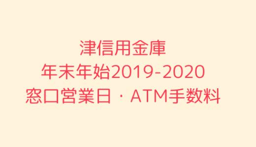 [津信用金庫]年末年始2019-2020の窓口営業日時間まとめ!ATM手数料も